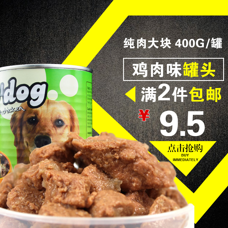 Proud of the pet dog companion dog wet food chicken canned 400g/single pot very tasty dog snacks of fruits and vegetables mixed