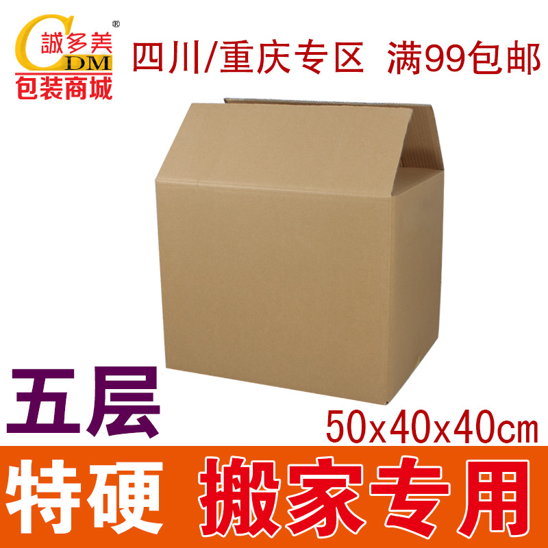 Prudential domecq chongqing 50*40*40 five special hard cardboard moving boxes taobao express carton food small appliances Cardboard boxes