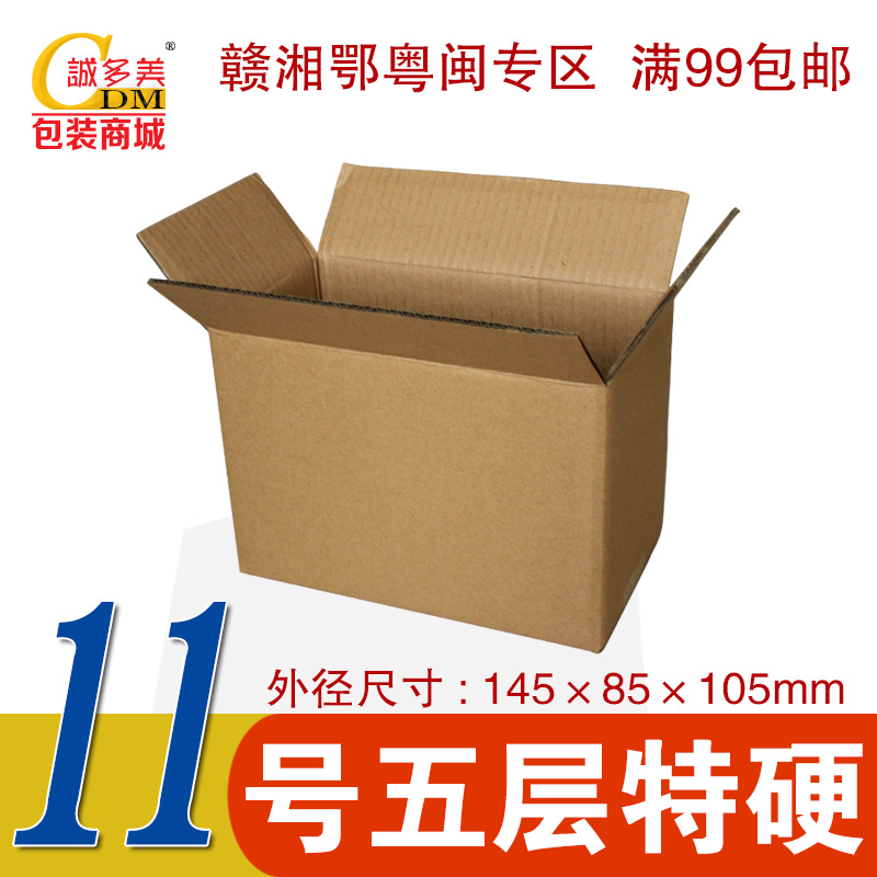 Prudential domecq five special hard cardboard boxes on 11 taobao custom courier packaging box small box skincare packaging