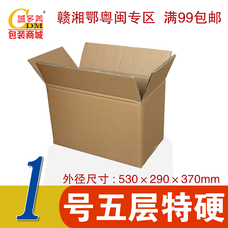 Prudential domecq five special hard cardboard moving boxes on 1 large commodity logistics delivery packing boxes storage box