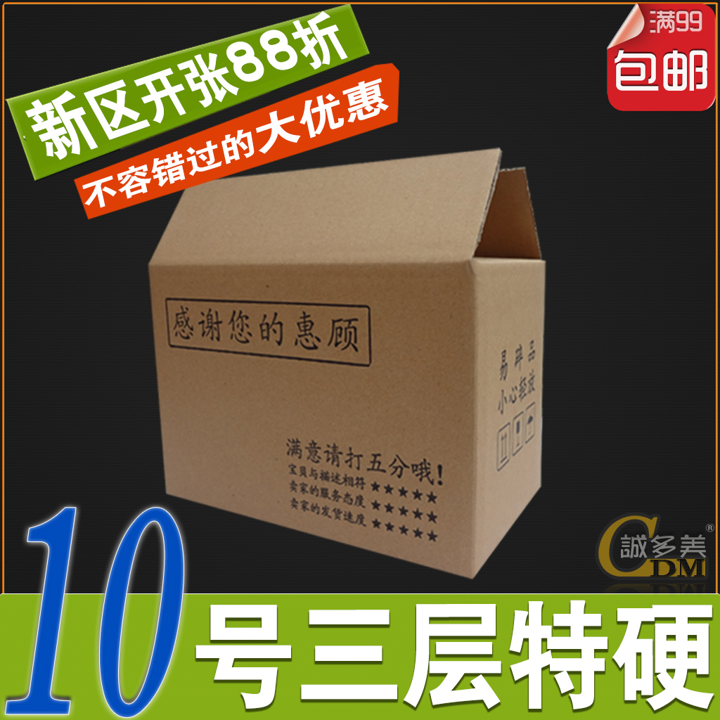 Prudential three more us special hard on 10 logistics cardboard boxes taobao express carton packing cardboard boxes custom packaging