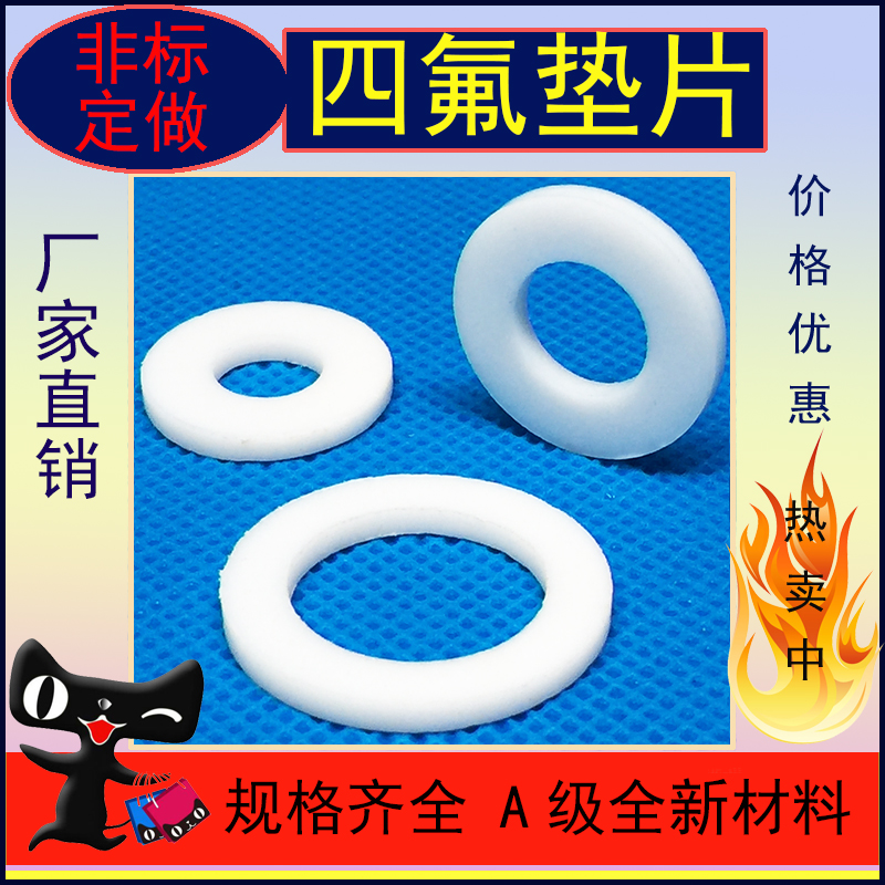 Ptfe gasket dn450/500/600 teflon high temperature tape high temperature plastic king ptfe gasket flange gasket