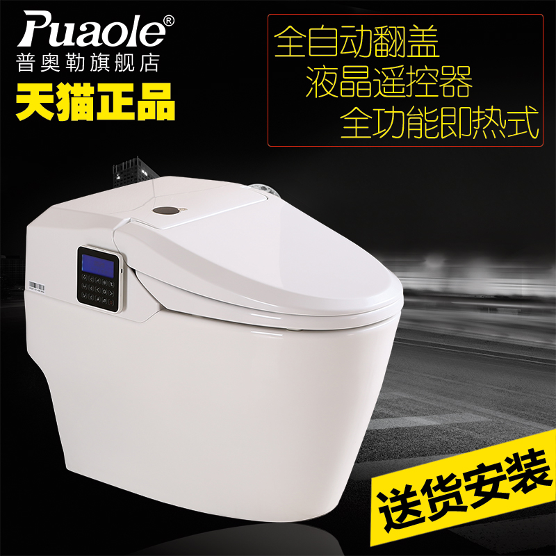 Puao le automatic induction flip tankless intelligent smart toilet toilet toilet lcd remote control