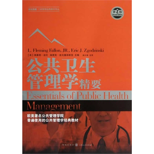 Public health management essentials (second edition)/(us) farren, (us) is hereby Ge deese adams c library