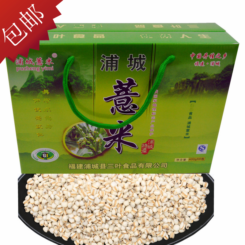 Pucheng barley fujian nanping specialty gift 400g * 6 packs official mountain road barley cereals small italian rice