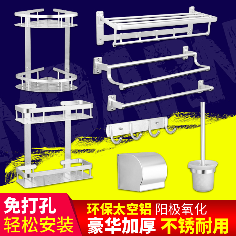 Punch free towel rack space aluminum towel rack bathroom hardware accessories bathroom accessories bathroom bathroom shelving racks