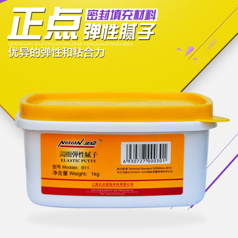Punctuality flexible putty wall putty powder batch paste patch sewn anti-cracking flexible putty repair cracks