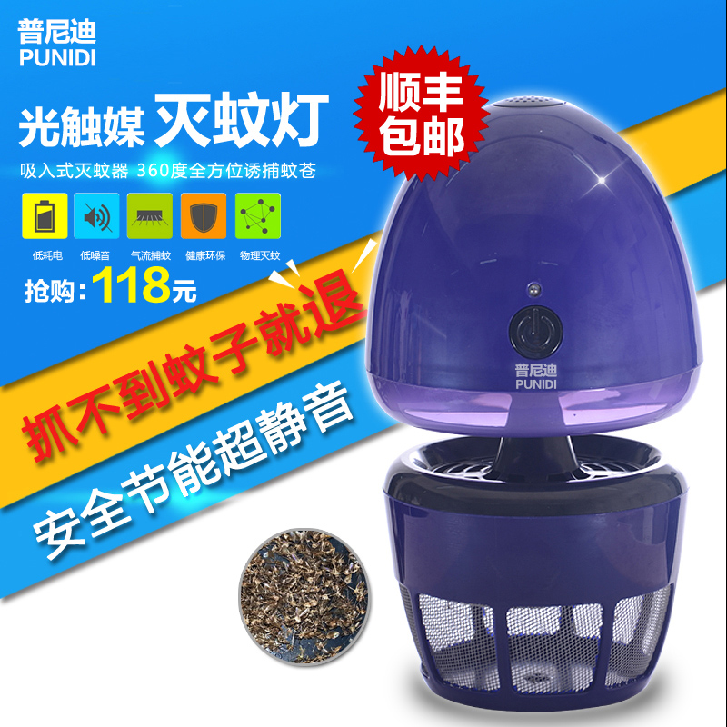 Puni di led photocatalyst mosquito repellent mosquito lamp no radiation pregnant baby mosquito mosquito trap Lamp is