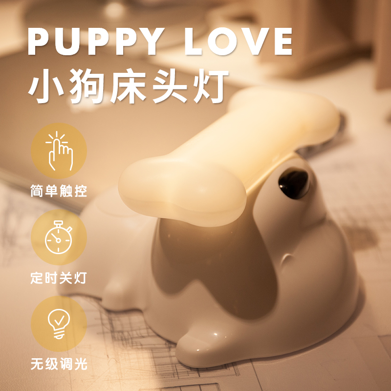Puppy children bedside lamp bedroom lamp creative energy saving night light baby sleep lamp rechargeable lights your baby