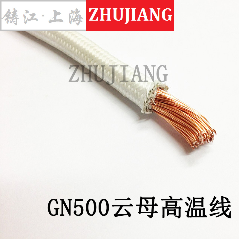 ℃ Pure copper wire and cable 1 square gn500 mica high temperature wire braid wrapped mica high temperature refractory cloud generatrix