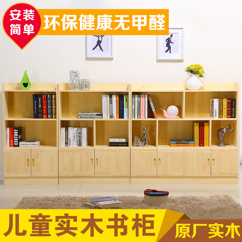 Pure solid wood bookcase with doors locker lockers children free combination bookcase bookcase simple locker small pine bookcase