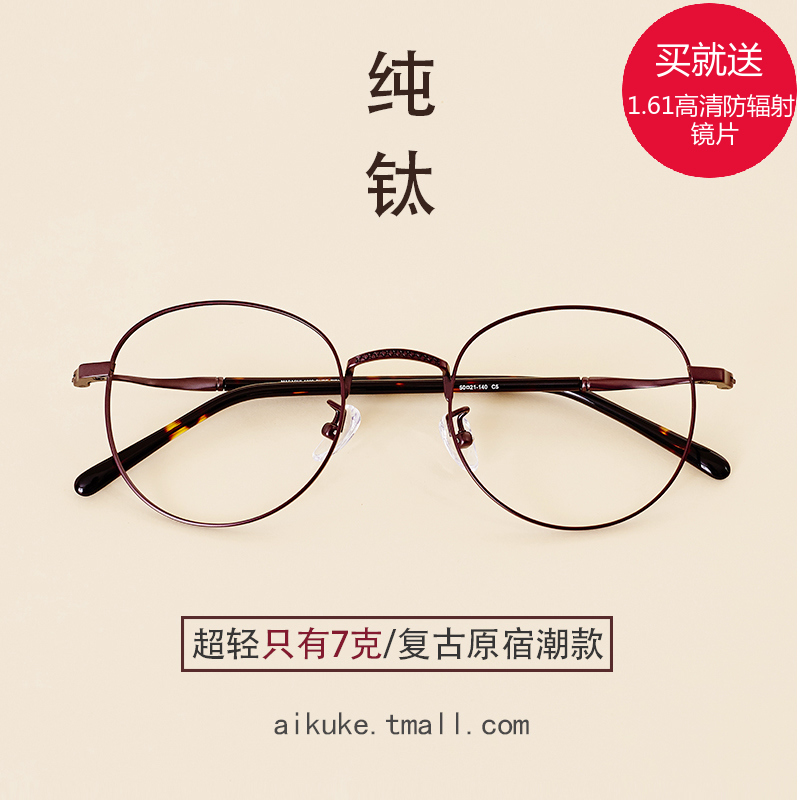 30564a60db Pure titanium ultralight round glasses frame retro glasses frame female  korean version of the influx of