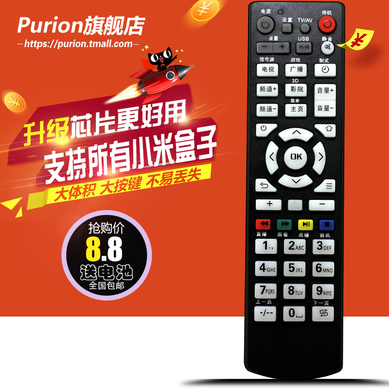 Purion/trekking trip millet box remote control tv stb network player remote control 3 2 1 s