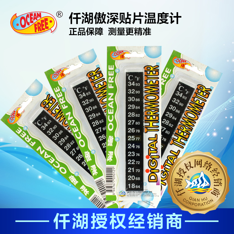 Qian hu proud deep import induction water fish tank aquarium thermometer digital thermometer paste type genuine special