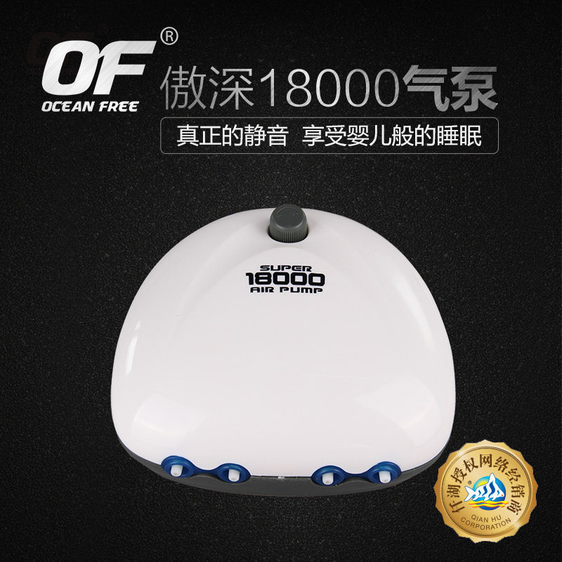 Qian hu proud deep quadripuntal pump mute 18000 w fish tank aquarium oxygenation pump oxygen pump aerator
