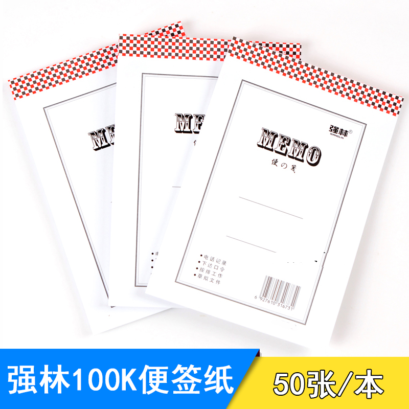 Qiang lin 798-100 k memo notes this draft of this note paper blank manuscript paper office supplies