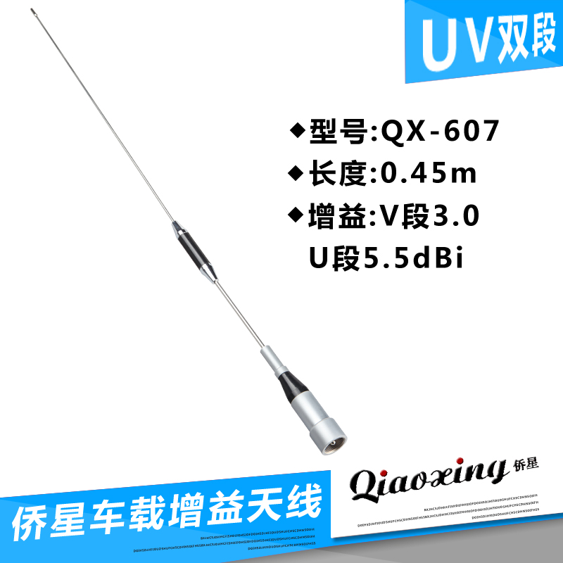 Qiao xing genuine 45 cm seedling talkie uv double segment car antenna car antenna gain QX-607