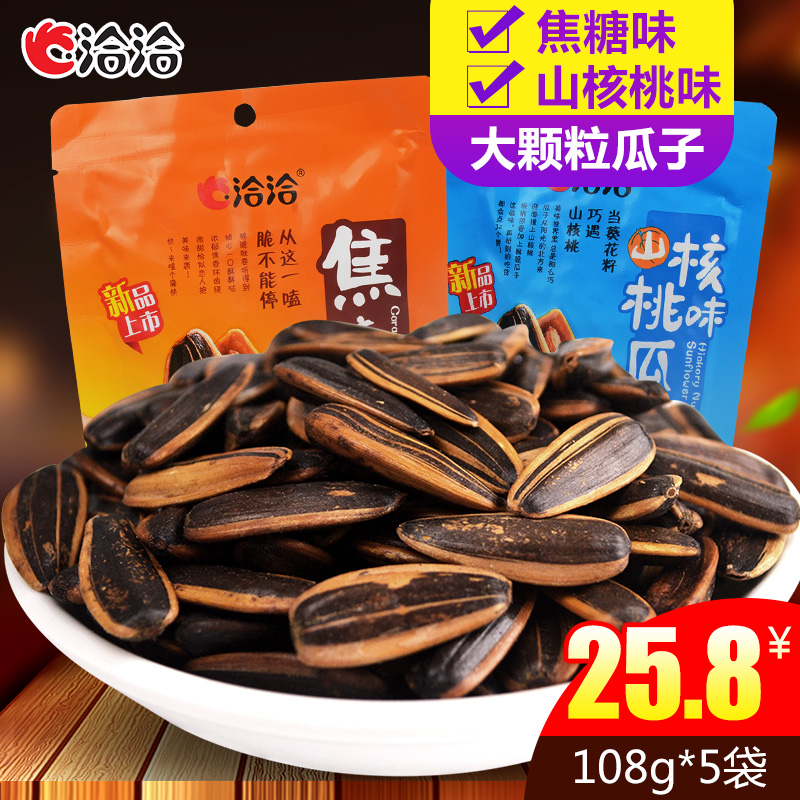 Qiaqia melon seeds caramalized/pecan flavor melon seeds 108g * 5 bags of casual snack spiced sunflower seeds just Free shipping