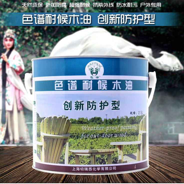Qierui xi chromatography weather wood oil wood preservative wood wax oil base oil waterproof outdoor wood paint tung oil