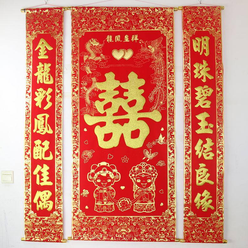 Qin lei wedding supplies flannel couplet couplet wedding wedding flocking couplet nave nave paintings painted dragon feng xi