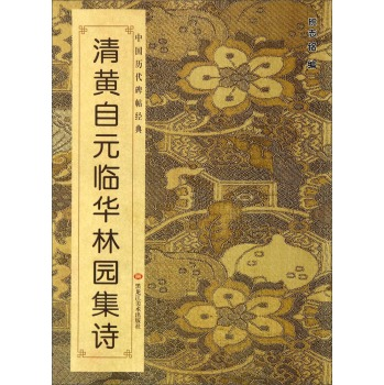 Qing huang zi yuan proåæå­poetry collection/chinese ancient rubbings classic classes zhiming heilongjiang fine arts publishing