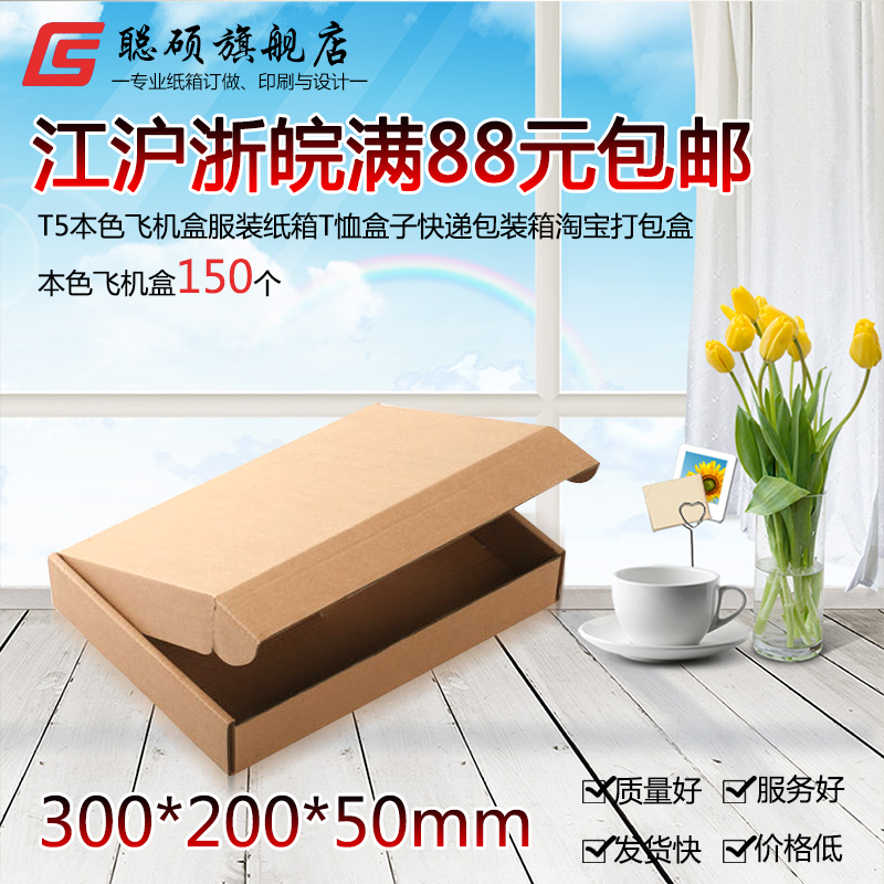 Qualities of t5 aircraft cardboard boxes clothing boxes shirt box taobao courier packaging box packaging box 30*20*5 cm