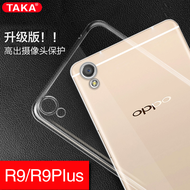 R9 takaoppo oppor9plus phone shell mobile phone sets of protective transparent men influx of women soft shell drop resistance