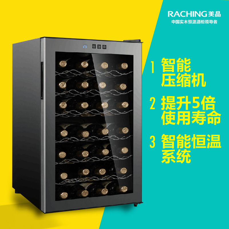 Raching/us grain W65A-B electronic wine cooler wine cooler temperature wine cooler temperature wine cabinet wine rack 28 installed