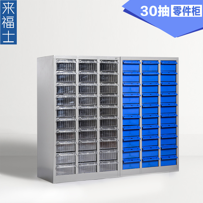 Raffles city office furniture drawer parts box screw element material tool cabinet storage cabinet 30 pumping parts cabinet
