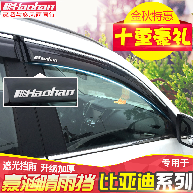 Rain shield byd f3 l3 g3 f6 s6 speed sharp qin tang song byd s7 modified car window rain eyebrow rain gear