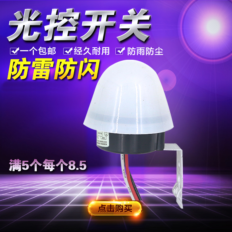 Rain umbrella as-20 light control switch 220 v light control automatic street light control switch with delay