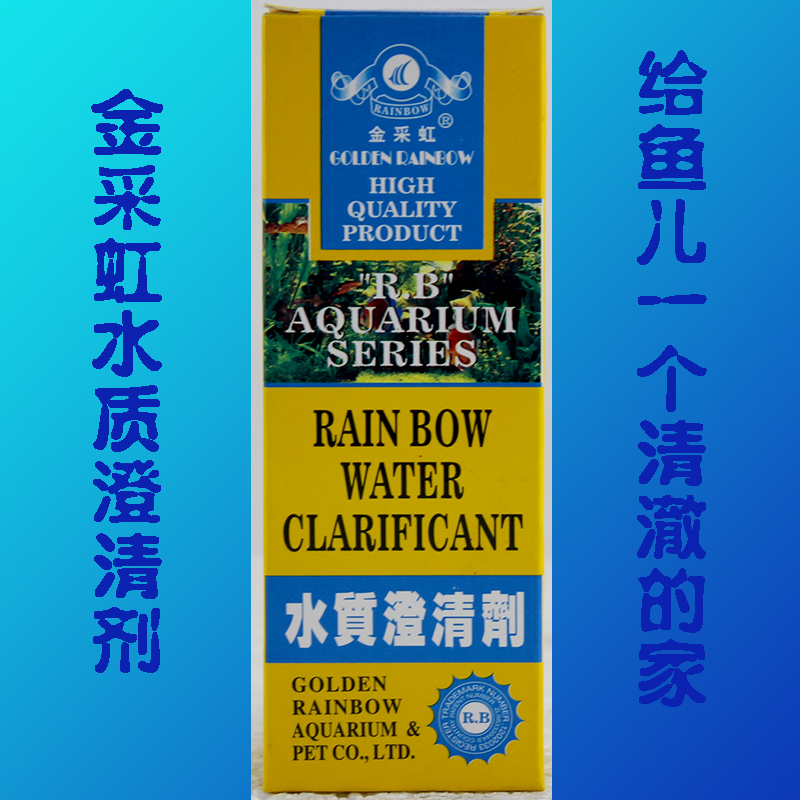 Rainbow water clarifying agent effective feculence purify water fish tank aquarium water quality clean