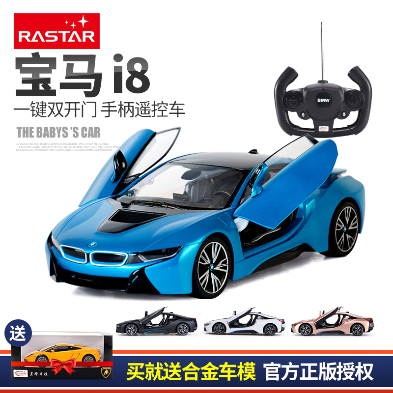 Rastar/star bmw i8 remote control car remote control car remote control door deformation car children's toys cars