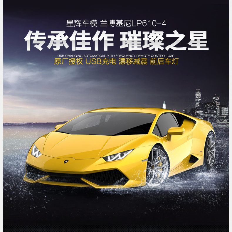 Rastar star electric remote control car lamborghini remote control car charging children's toy car 1:14100 cars