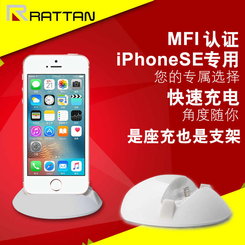 Rattan maxplan iphonese 5S 5c 5 charging dock dock ipod touch5 mfi certification