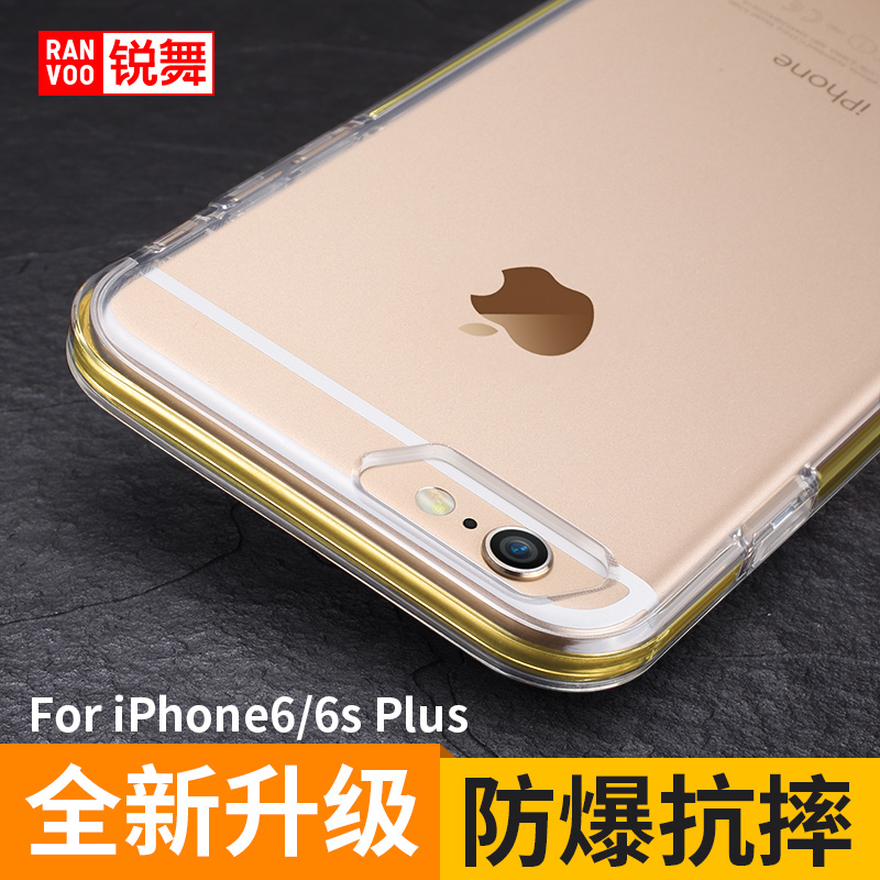 Rave iPhone6Splus plus apple phone shell mobile phone shell transparent silicone cushion airbag anti explosion thickened popular brands