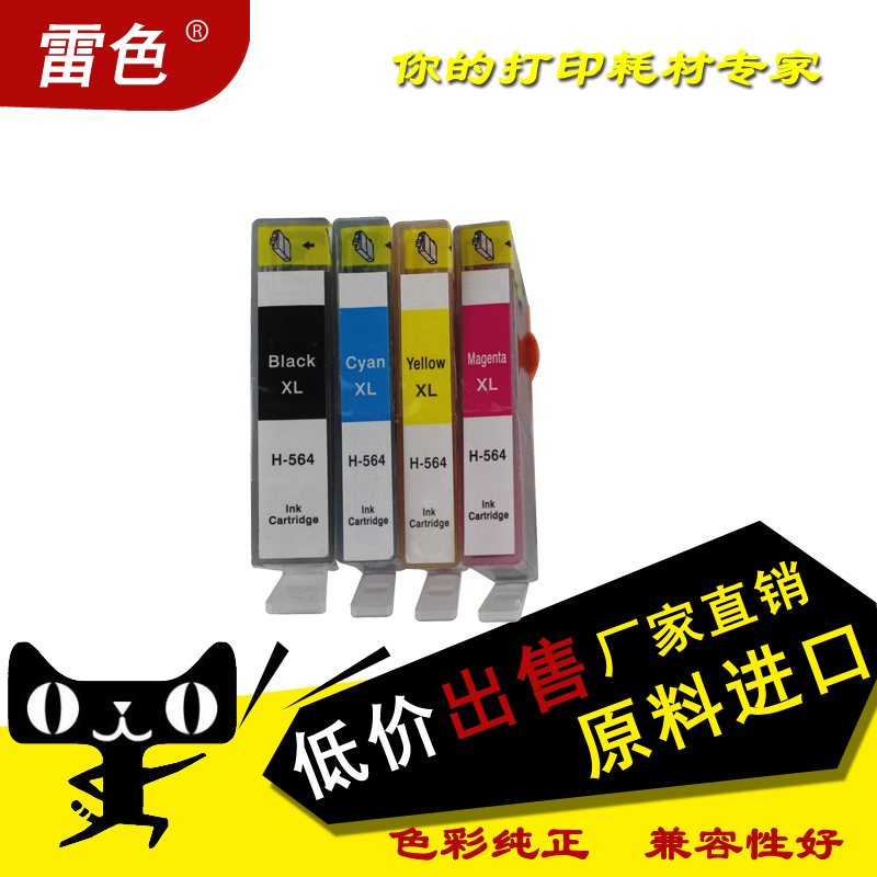 Ray color suitable for hp hp564xl hp 4610 4620 7510 6510 3520 c410 cartridges