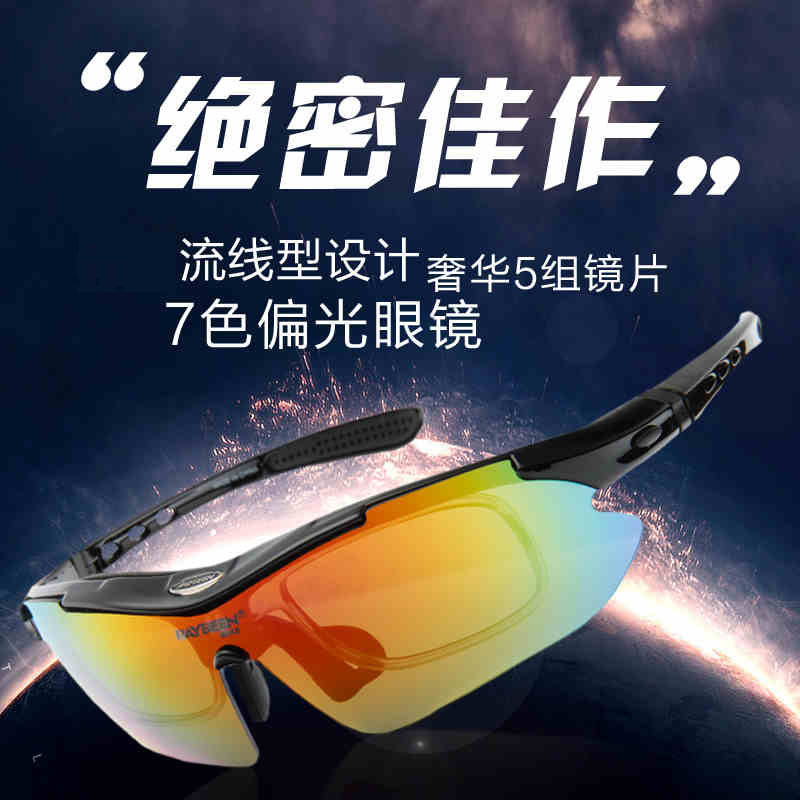 Raybeen 868 polarized glasses riding wind and sand frame myopia men and women outdoor sports bike equipment