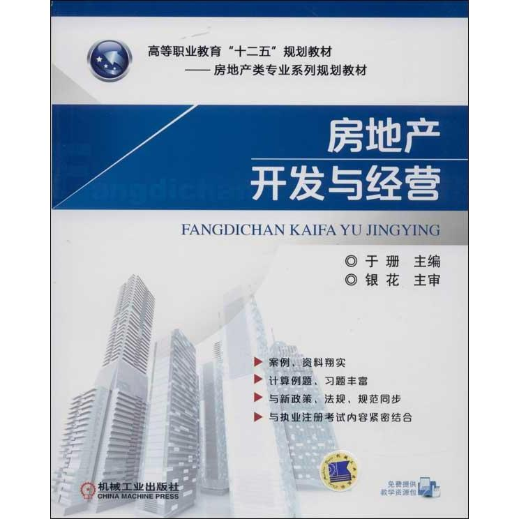 Real estate development and management of mechanical genuine selling books