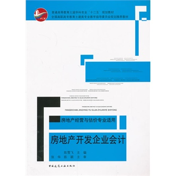 ã Real estate development enterprise accounting (real estate management and valuation professional applicable to ordinary civil disciplines of higher education Twelve second five planning materials) chen xue ã fei editor,