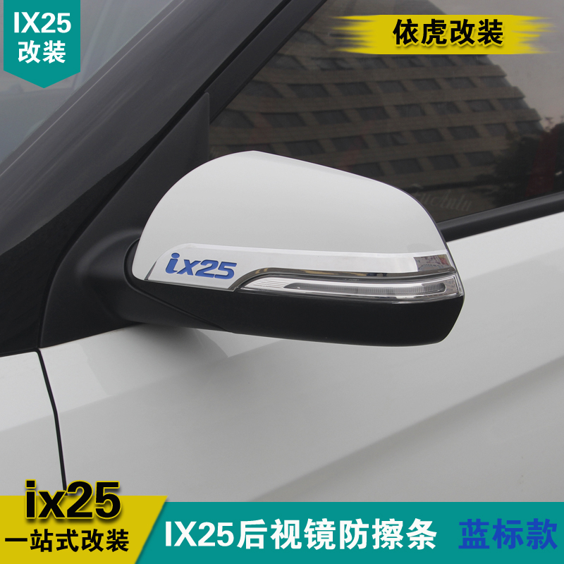 Rearview mirror rearview mirror rearview mirror scuff bumper trim strip dedicated modern ix25 scratch modified one pair of dress