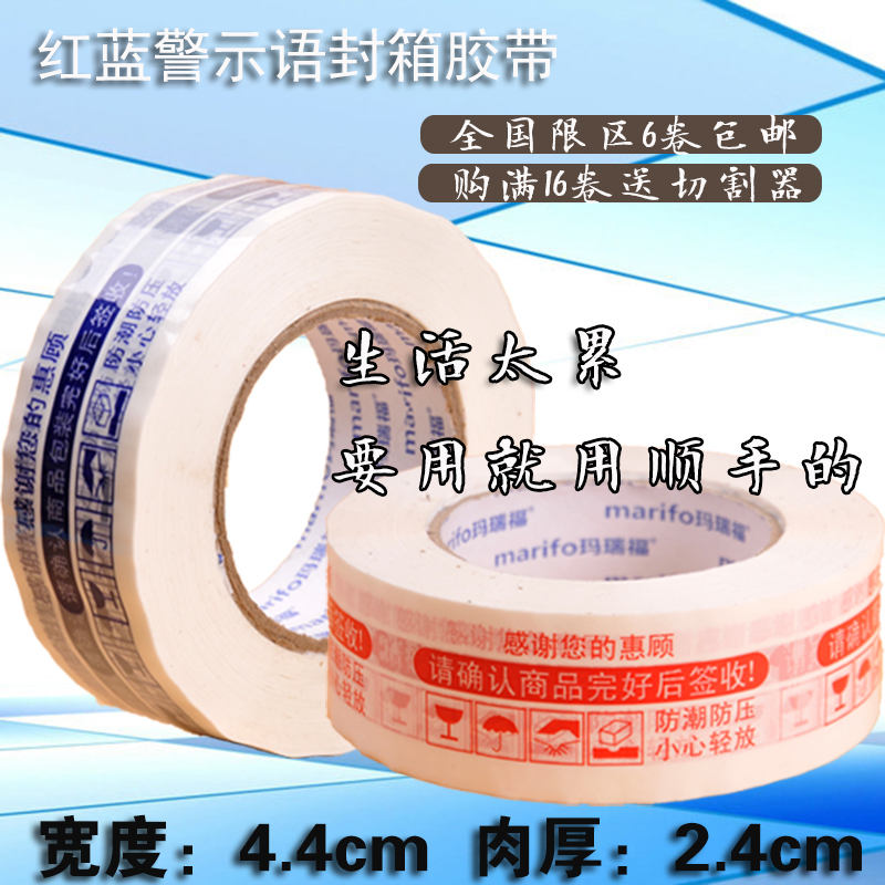 Red and blue warnings taobao customized packing tape sealing tape packing tape sealing cloth width 4.4 cm