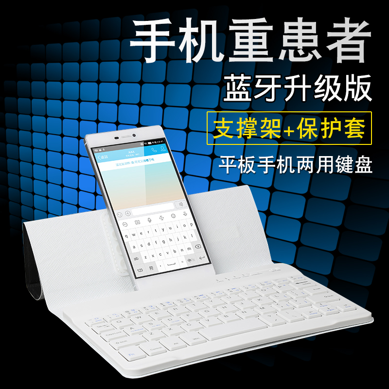 Red rice red rice note3 note4 phone shell protective sleeve millet phone andrews bluetooth external keyboard keyboard