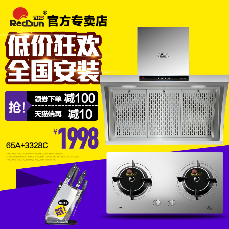 Redsun/red 65a + 3328c suite kitchen smoke hood gas stove smoke stove combination packages