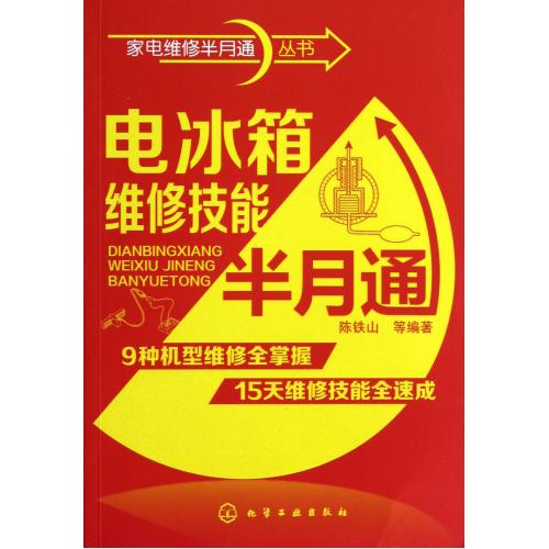 Refrigerator maintenance skills and a half through the/half through books chen tieshan technology appliance repair books