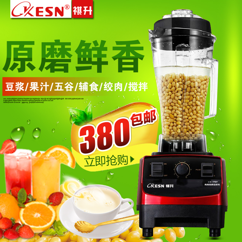 Regards liter 767 sand ice machine commercial tea shop smoothie machine is grinding no residue soymilk smoothie machine broken Ice machine ice machine ice machine