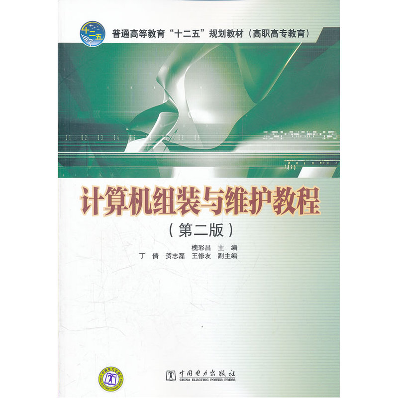 Regular higher education âtwelve vâ planning materials (vocational education) computer assembly and maintenance tutorial ( The second edition)