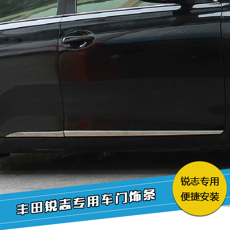 Reiz reiz modified door trim q510-15 crash of the door scuff trim body trim highlight bar