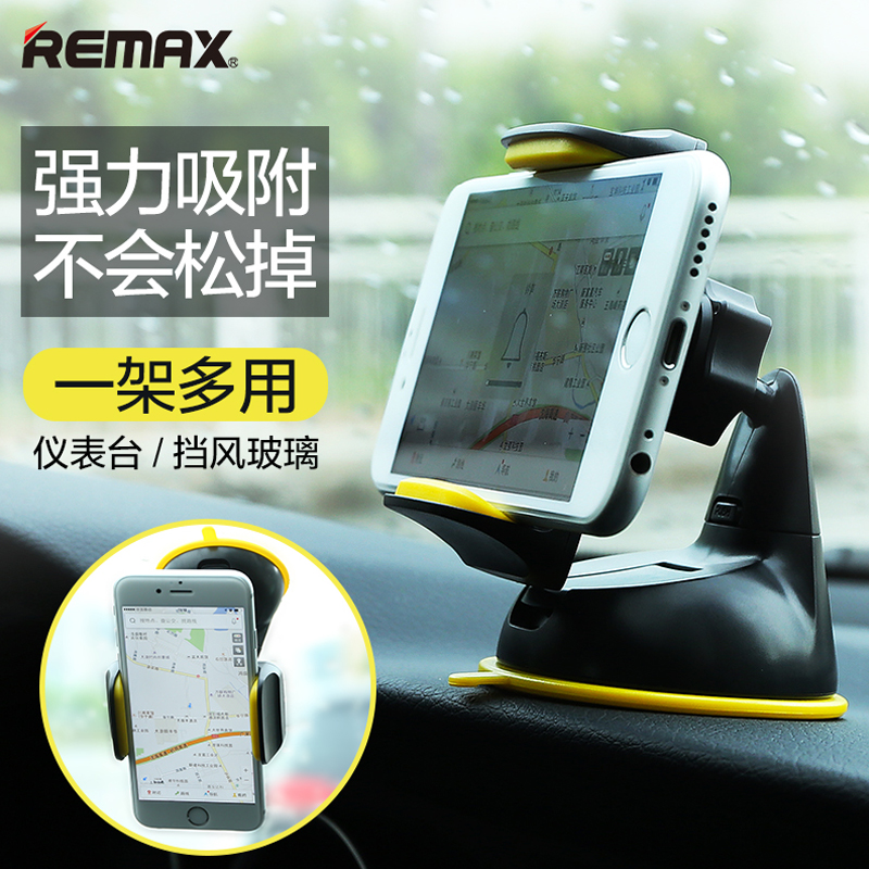 Remax car phone holder suction cup holder mobile phone holder dashboard console navigation mobile phone universal