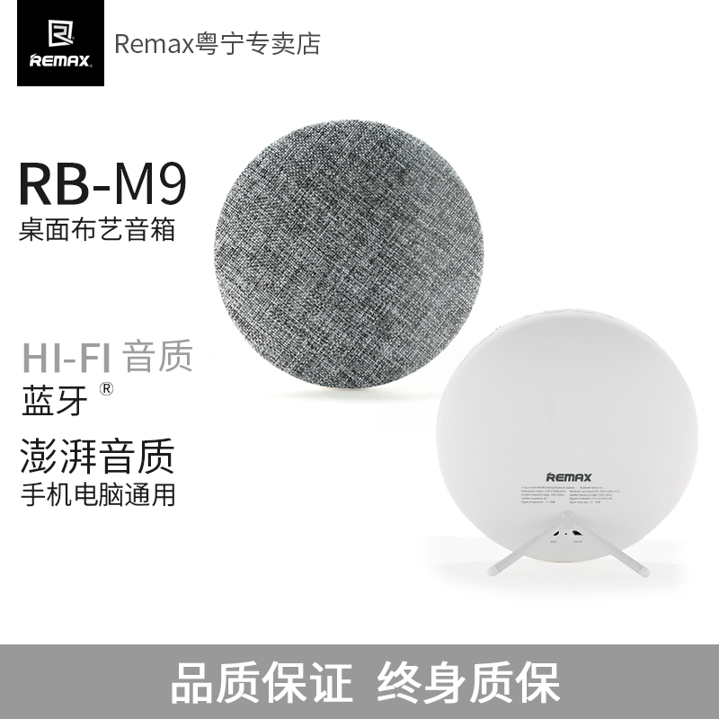 Remax/core volume bistec desktop fabric creative bluetooth stereo bluetooth speakers bluetooth 4.0